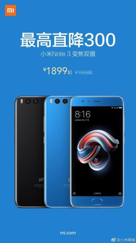 小米Note 3/小米5X大降价 最高直降300元