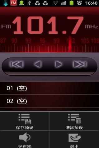 FM收音机重返手机:/p三星S9将配备FM芯片