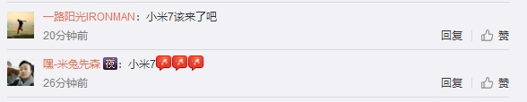 抢骁龙845首发!小米7发布时间曝光:最快2月MWC