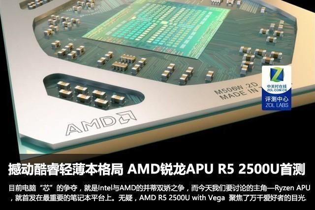 AMD锐龙5 2500U APU评测 AMD R5 2500U评测怎么样?