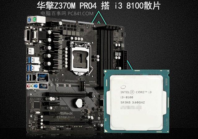 没有玩不了的游戏 5500元i3-8100配GTX1066配置推荐