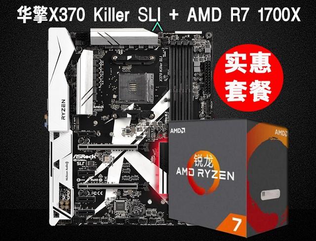6000不到R7-1700X八核独显制图配置推荐 主打3D设计
