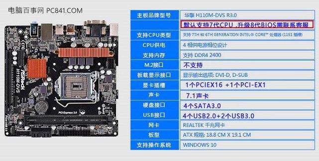 4000元i3-8100配H110四核独显主机配置 主打高性价比