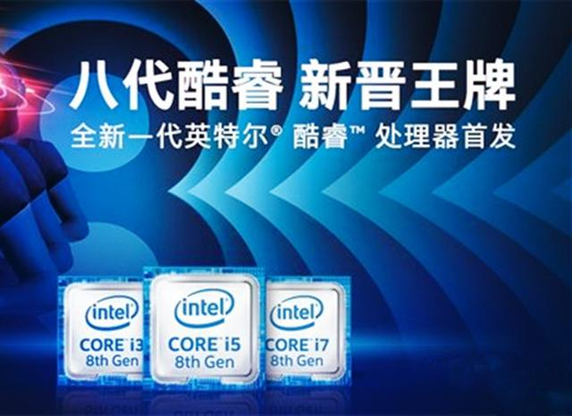 Intel新一代酷睿i3支持睿频 挤牙膏的时代已经过去了!