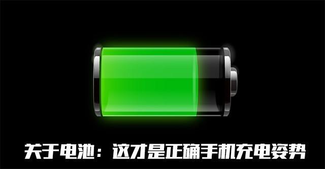 90%的人姿势不对 智能手机充电正确使用方法