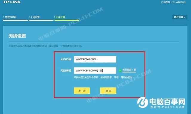 TP-Link路由器怎么重置 TL-WR886N恢复出厂与设置教程