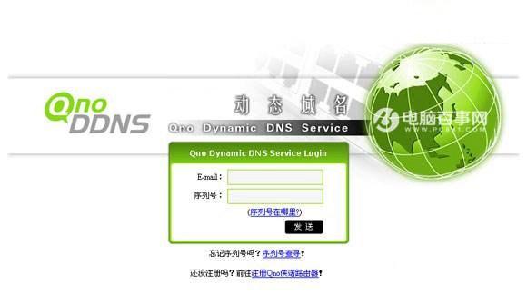 动态DNS是什么 TP-Link路由器动态DDNS设置方法