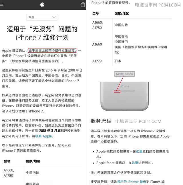iPhone7无服务召回能换新机吗 iPhone7无服务召回要多久?