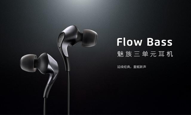 魅族Flow Bass和Flow区别对比 同为599元耳机哪个好?