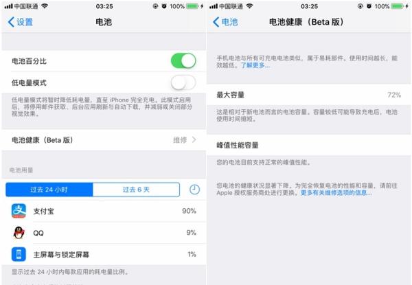 iOS11.3 Beta2更新了什么 iOS11.3 Beta2更新内容大全