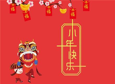 2018小年拜年微信图片说说 2018小年祝福语大全
