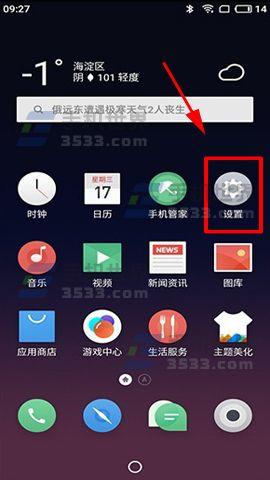 魅蓝S6应用分身功能教程 魅蓝S6应用分身功能怎么开启?