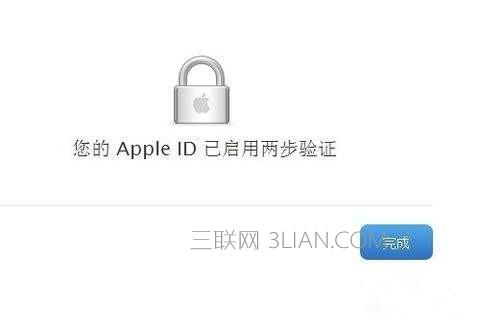 苹果双重认证是什么?两步验证双重认证区别    三联