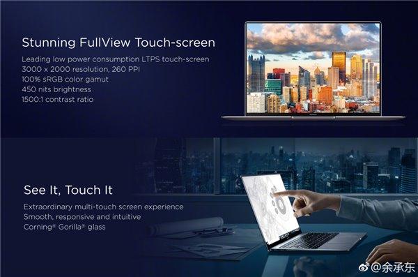 华为MateBook X Pro正式发布:1499欧元起步