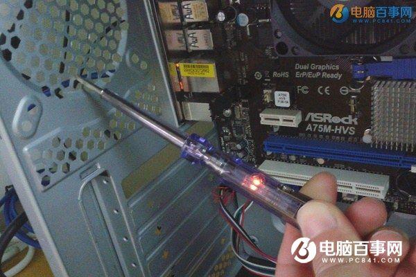 电脑机箱漏电怎么办 机箱电源漏电原因及解决方法