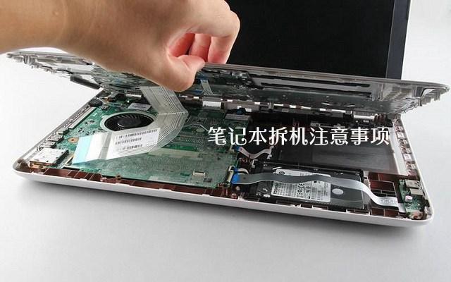 笔记本电脑拆机注意事项 新手怎么拆解笔记本电脑?