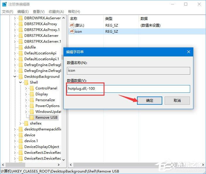 Win10如何添加usb快捷删除键?
