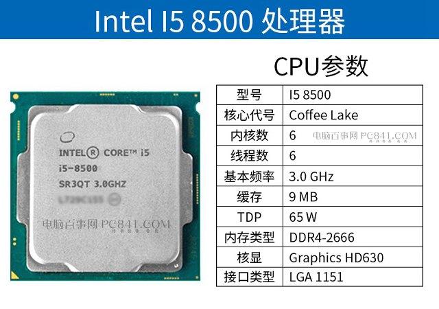 八代新平台装机 4500元i5 8500六核独显游戏配置方案推荐
