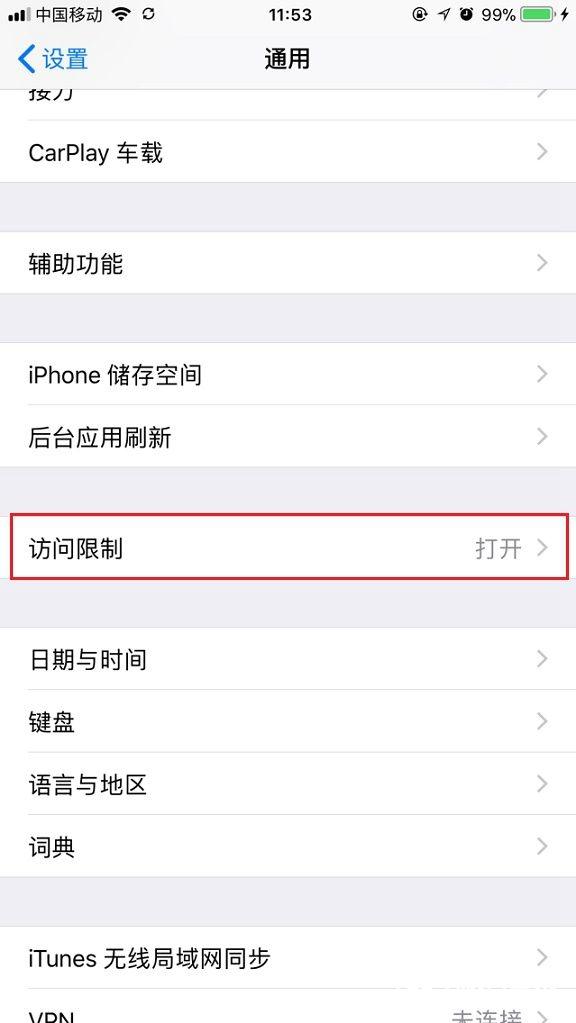 iPhone访问限制密码忘记了怎么办?解决办法