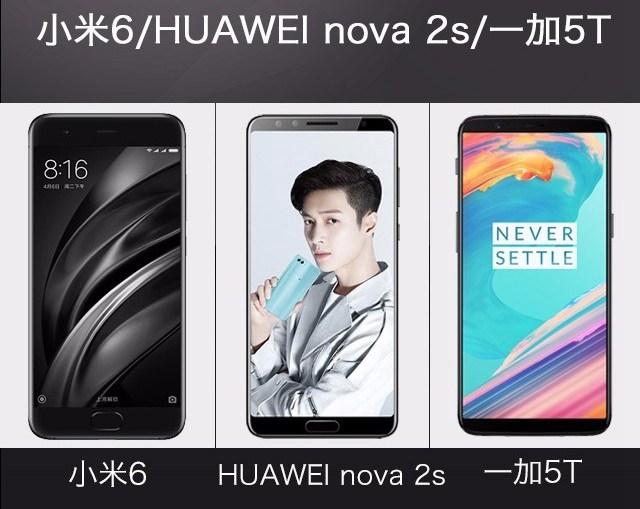一加5T、华为Nova2s、小米6对比评测 谁更值得买?