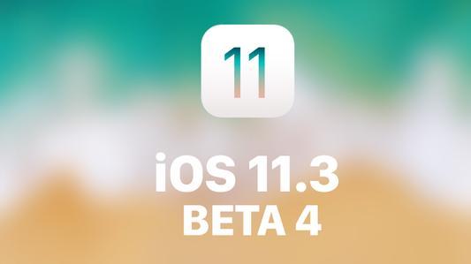 iOS11.3 beta4最新测试版发布 修复Bug提升稳定性