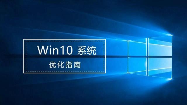 Win10优化指南 提升Win10流畅度让你的电脑流畅起来