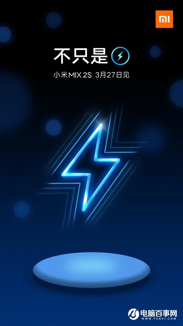 小米MIX 2S官宣支持无线充电:3月27日发布
