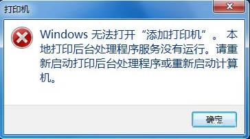 Win7无法添加打印机解决办法 Win7无法添加打印机怎么办?