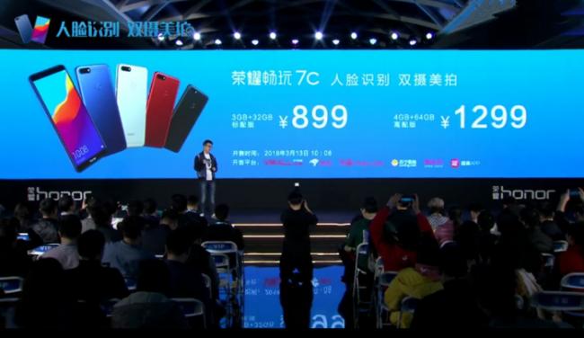 荣耀畅玩7C正式发布:人脸识别+双摄美拍,899元起!