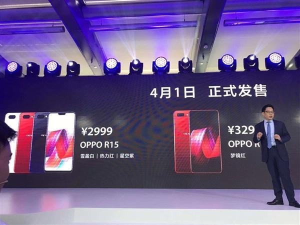 2999元!OPPO R15正式发布:90%屏占比/拍照逆天