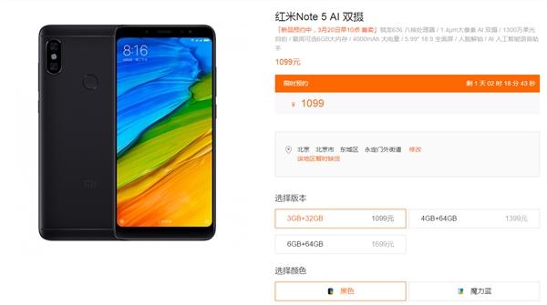 1099元起 红米Note 5明天开卖:首发骁龙636