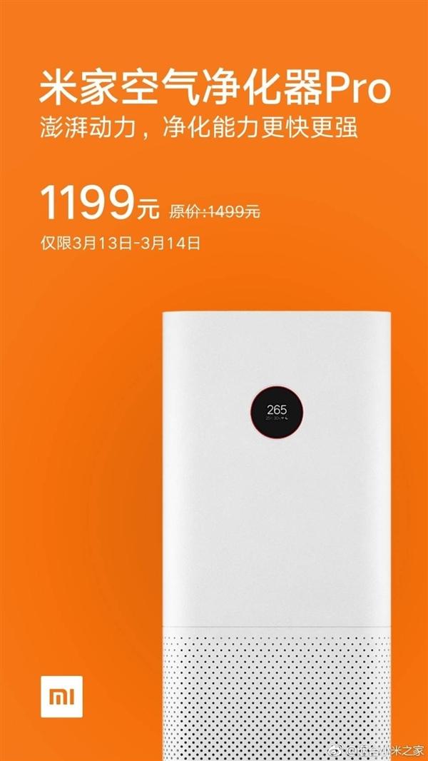 米家空气净化器Pro售价1199元