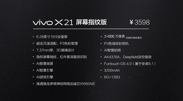 vivo X21价格公布:屏下指纹版3598元