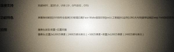 vivo X21有NFC吗 vivo X21与屏幕指纹版支持NFC功能吗?