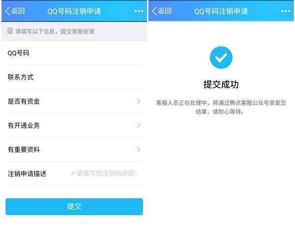 QQ月活跃用户数下滑,手机端可以注销账号了?