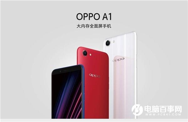 OPPO A1全面屏手机悄然上架,支持刷脸解锁 售价1399元