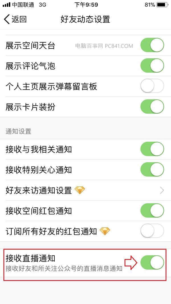 QQ直播提醒怎么关闭 简单三步教你把qq直播提醒关掉