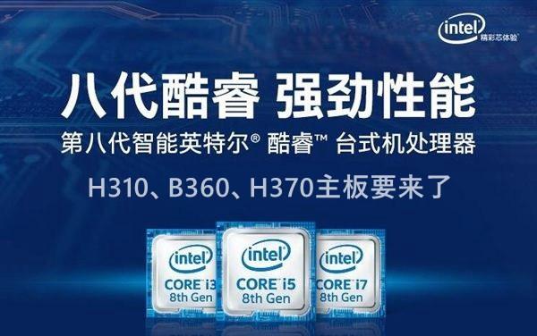 Intel八代酷睿、奔腾、赛扬主板搭配攻略 八代CPU有哪些?