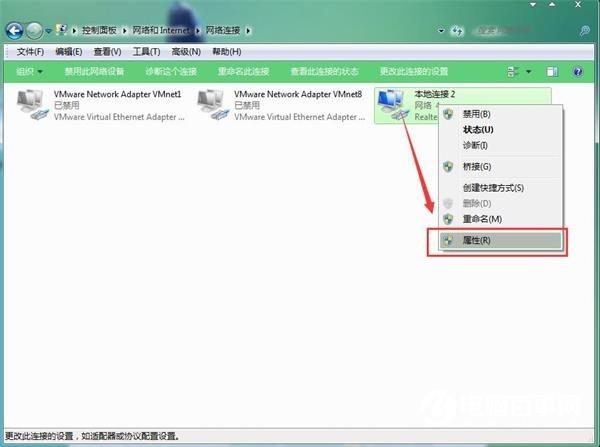 Win7系统本地连接没有有效的ip配置怎么办 附解决办法