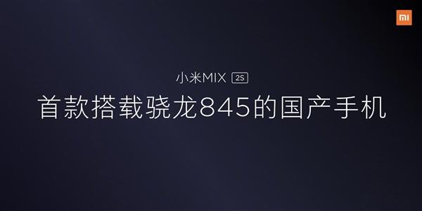 超3千无悬念!雷军自曝小米MIX 2S成本:骁龙845真贵