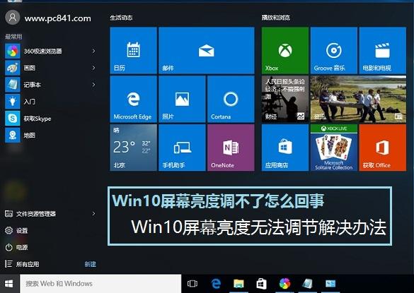 Win10屏幕亮度无法调节解决办法 Win10屏幕亮度调不了怎么回事?