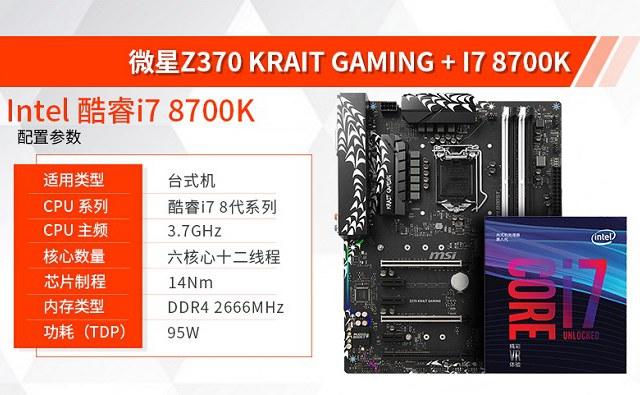 万元神机抱回家 i7-8700K+GTX1070打造超强游戏配置推荐