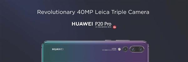 华为P20/P20 Pro发布:5000元起售