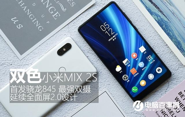 小米MIX 2S白色还是黑色好看 小米MIX 2S双色对比图赏