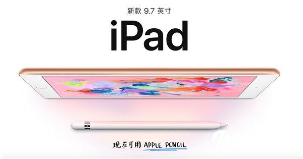新款9.7英寸iPad跑分多少 新款9.7英寸iPad性能实测