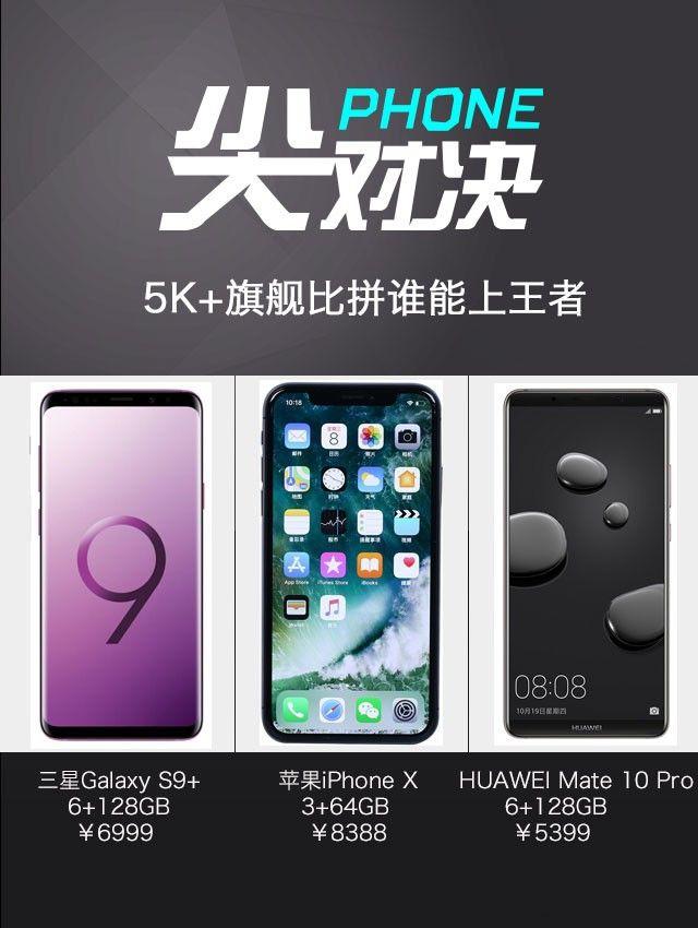 三星S9+、华为Mate10 Pro、<a href=/mobile/iphone/ target=_blank class=infotextkey>iPhone</a> X对比评测 顶级旗舰对决