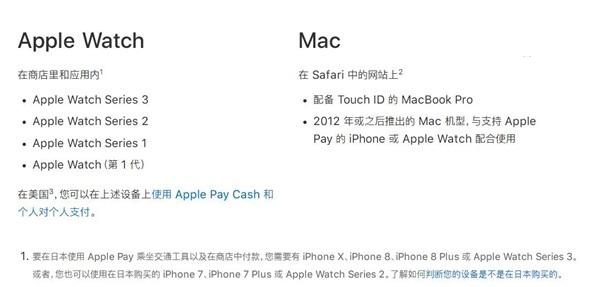 iOS 11.3正式版发布:升级后iPhone可当公交卡使用