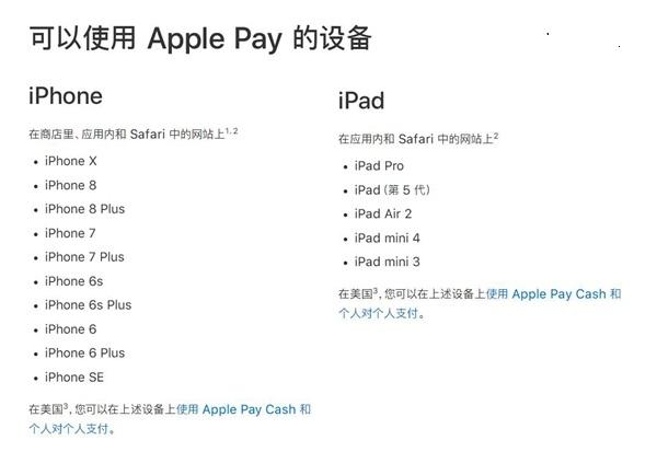 iPhone如何开通公交卡 iOS11.3开通Apple Pay交通卡攻略