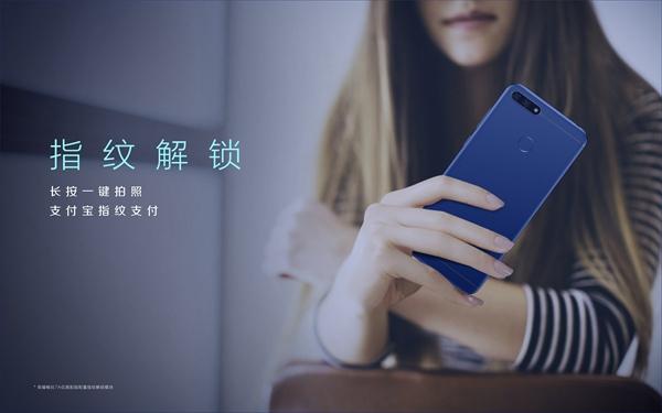荣耀畅玩7A发布:人脸解锁+后置双摄,799元起