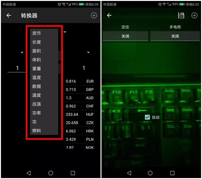 手机秒变万能工具箱教程 一款神器包含40种实用功能